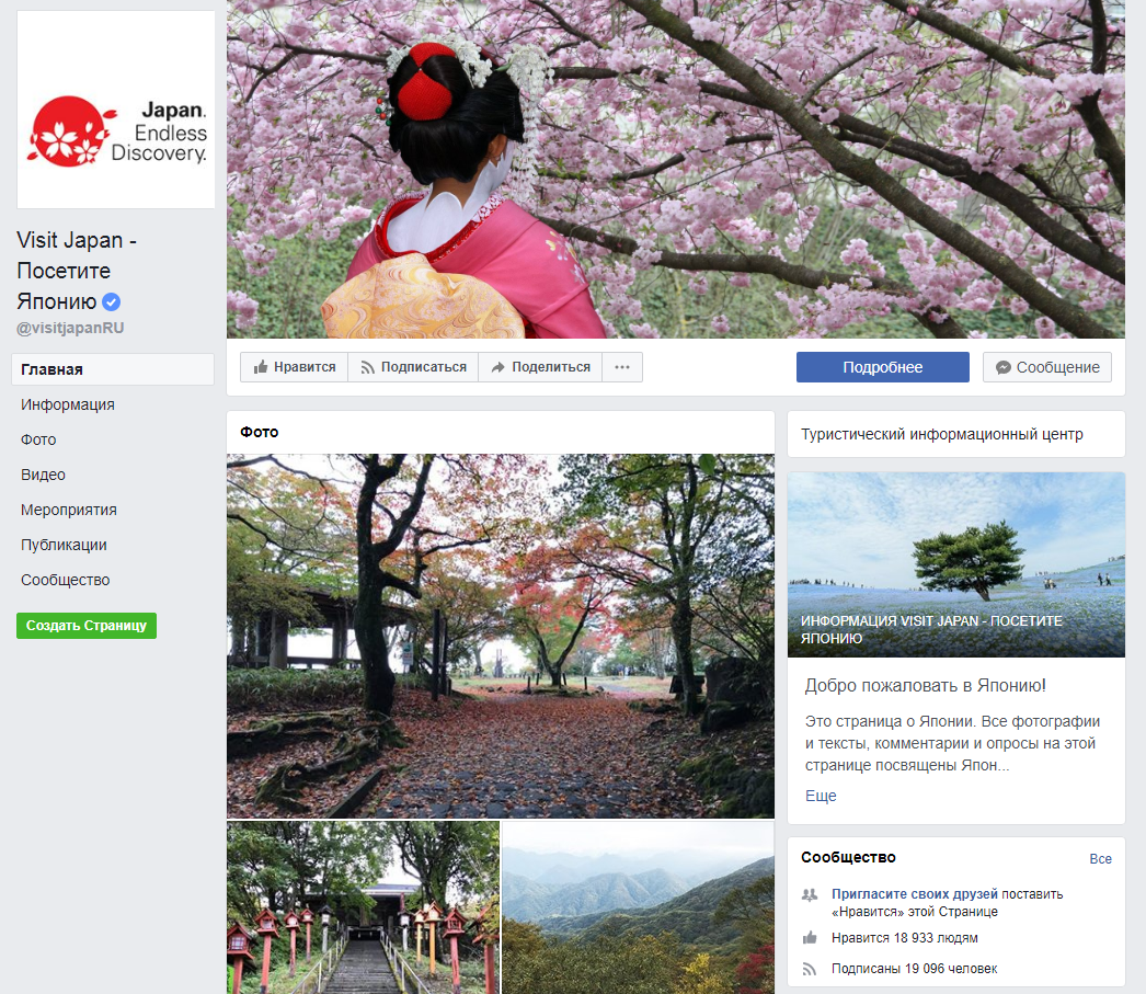 This is a page about Japan. All photos and texts, comments and surveys on this page are devoted to Japan