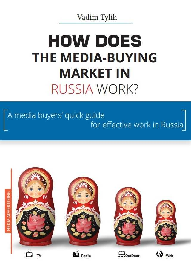 Advertising on Moscow Echo, pic. 1