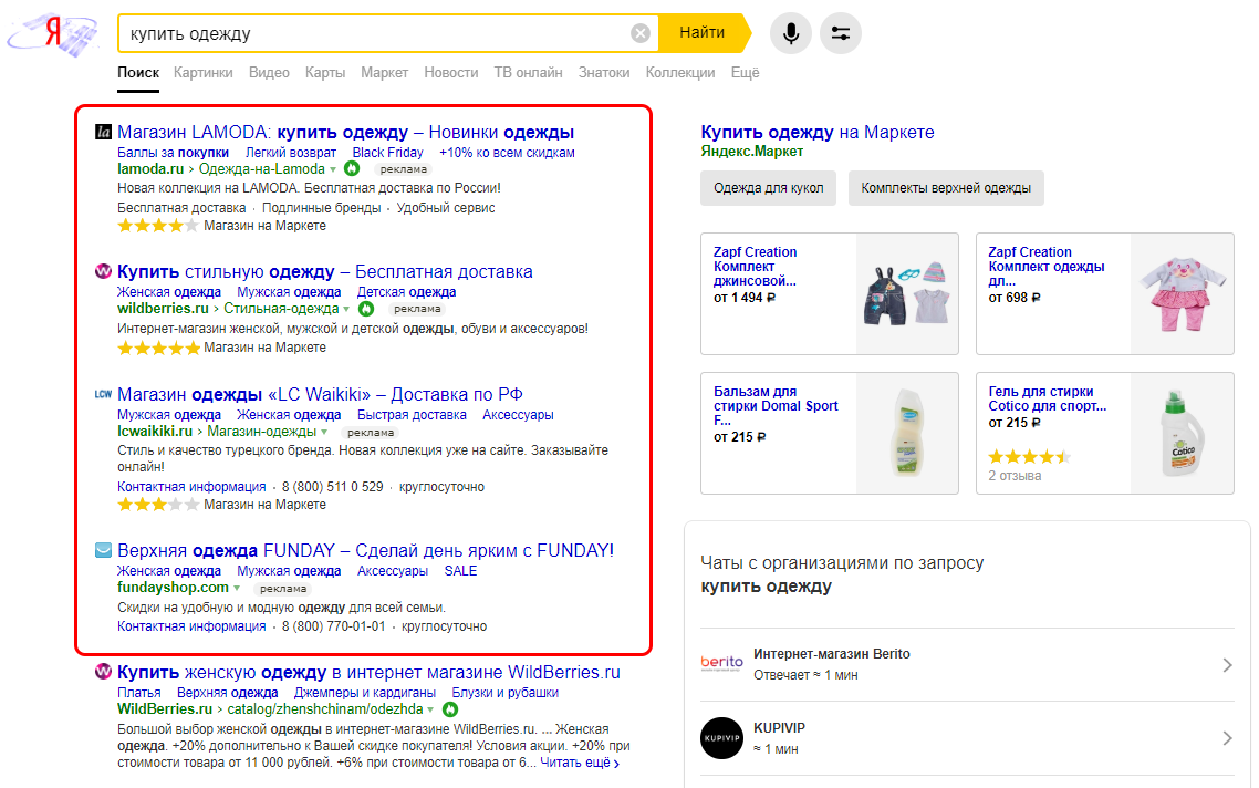 Yandex advertising tools: promote, measure and analyze