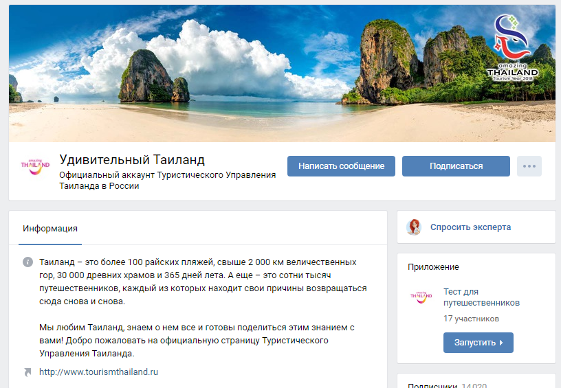 Official vk account of Tourism Authority of Thailand in Russia