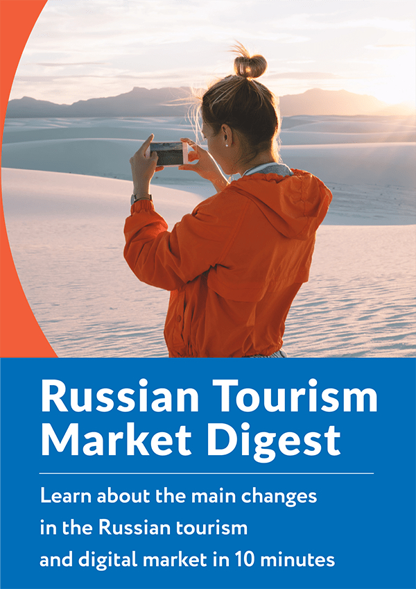 Russian Tourism Market Digest