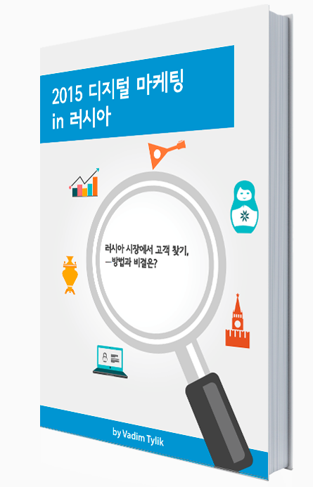 A New White Paper 'Digital marketing in Russia 2015. Finding Your Customers on the Internet in Russia — How to Go About This' is now available in Korean, pic. 1